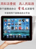 Android-Based RedPad Tablet to Cater to Chinese Officials
