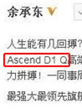 Huawei Readying Ascend D1 Q for MWC 2012