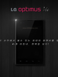 LG Optimus Vu with 5-inch Touchscreen Teased in Korea