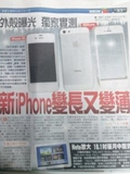 iPhone 5 to Measure at 7.6 mm, 18 Percent Thinner Than iPhone 4S?