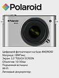 Polaroid to Launch Android-based Mirrorless Interchangeable Lens Camera at CES 2013