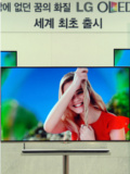 LG First to Ship 55-inch OLED TV and New 2013 Lineup of Cinema 3D Smart TVs