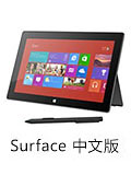 'Surface Chinese' Runs Windows 8, Pre-installed with Microsoft Office Home and Student 2013