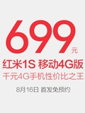 Xiaomi unveils Redmi 1S 4G with Android 4.4 KitKat and 2,200mAh battery