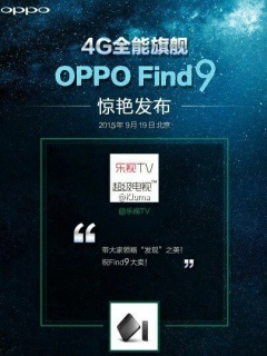 Oppo to announce 5.5-inch Find 9 on 19 September?