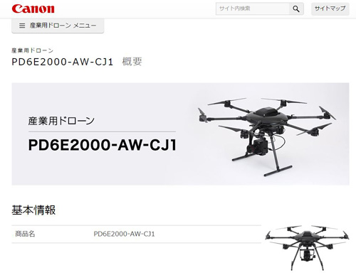 Canon is now making drones too!