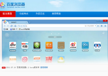 Screenshot taken from liulanqi.baidu.com