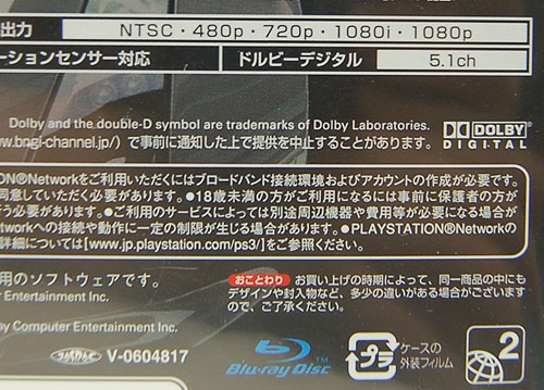 The audio/video specifications support of a Blu-ray PlayStation 3 game. One of the titles available with 1080p support is Ridge Racer 7.