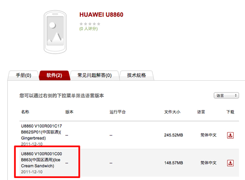 Within the Huawei U8860 product page, you'll find two downloads under the Software tab, one of which is the demo build of Ice Cream Sandwich. (Source: Huawei)
