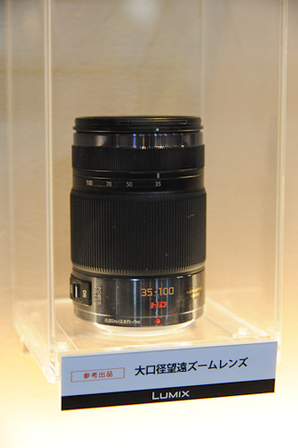 The other prototype 70-200mm f/2.8 lens. Together with the 24-70mm these two lenses will cover you from the wide to tele focal lengths.