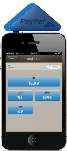 This is how PayPal Here would look like for a small business in Hong Kong.