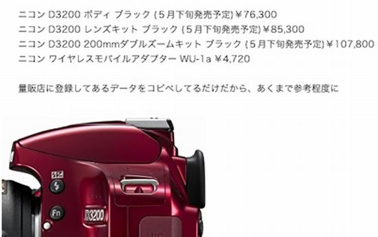 Leaked image from Japanese website. (Image Source: Nikon Rumors)