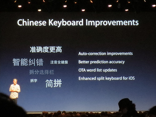 You can expect improvements to the chinese keyboard in iOS 6.