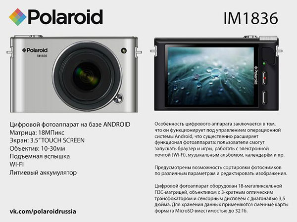 Is this the world's first Android-based mirrorless camera? (Image source: Photo Rumors.)