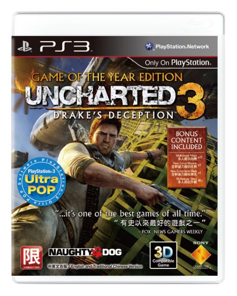 new range of ultra pop playstation 3 titles now available