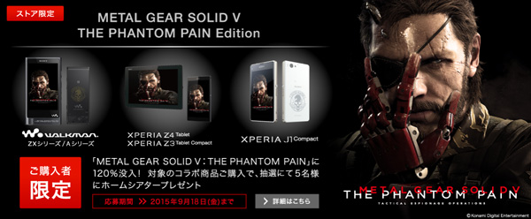 Whether it's a Metal Gear Solid smartphone, tablet or Walkman, Sony's got you covered.