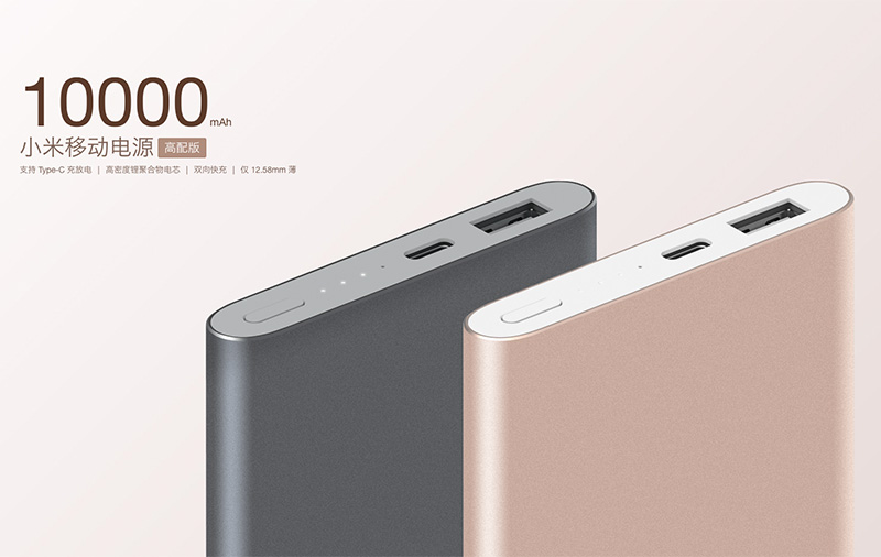 pretty nice e18c5 97584 Do you know there are 2 versions of the Xiaomi Mi Power Bank Pro? We ...