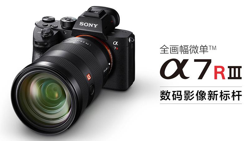 The new Sony a7R III announced with 42.4MP full-frame sensor ...